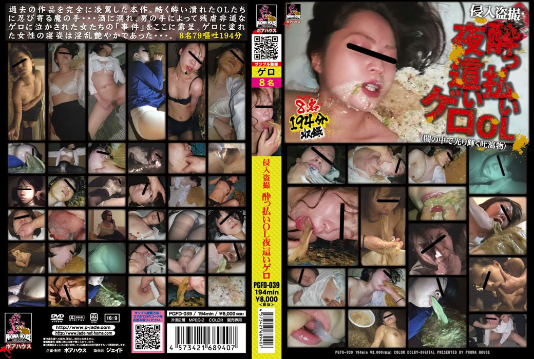 [PGFD-039] Night crawling drunk girls (japanese, piss, puke, sleeping, 1080p)