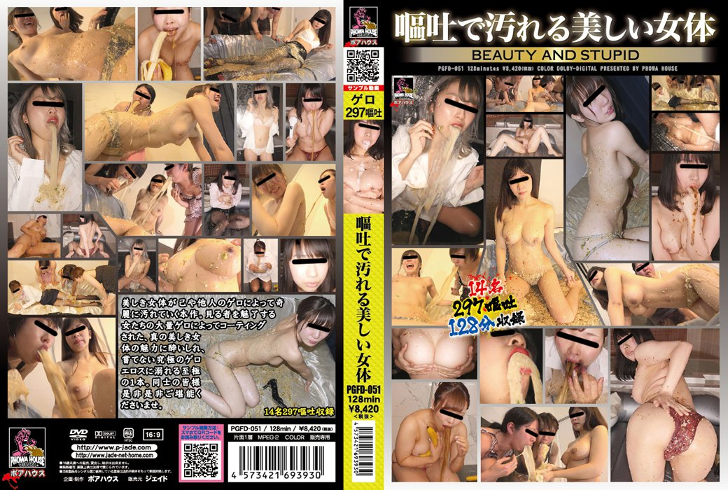 [PGFD-051] Beauty and stupid [1080p, puke, crying, messy, japanese, uncensored]