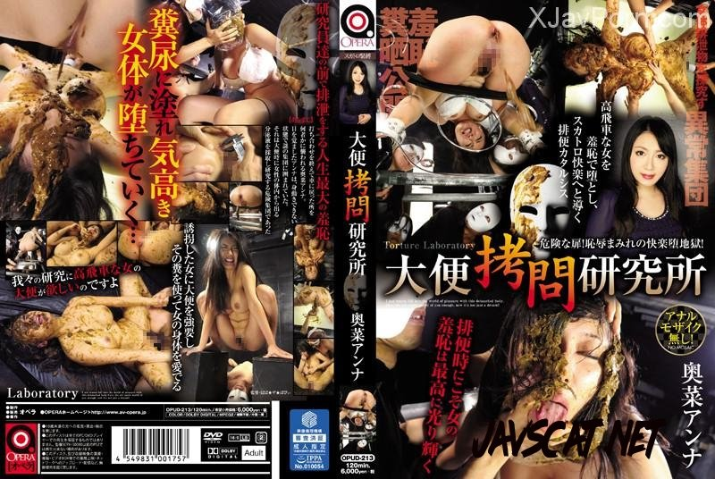 [OPUD-213] 大便拷問研究所 奥菜アンナ (2016/01/25, abuse, japanese, shit smearing, scat kissing)